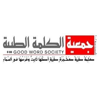 Good word Society