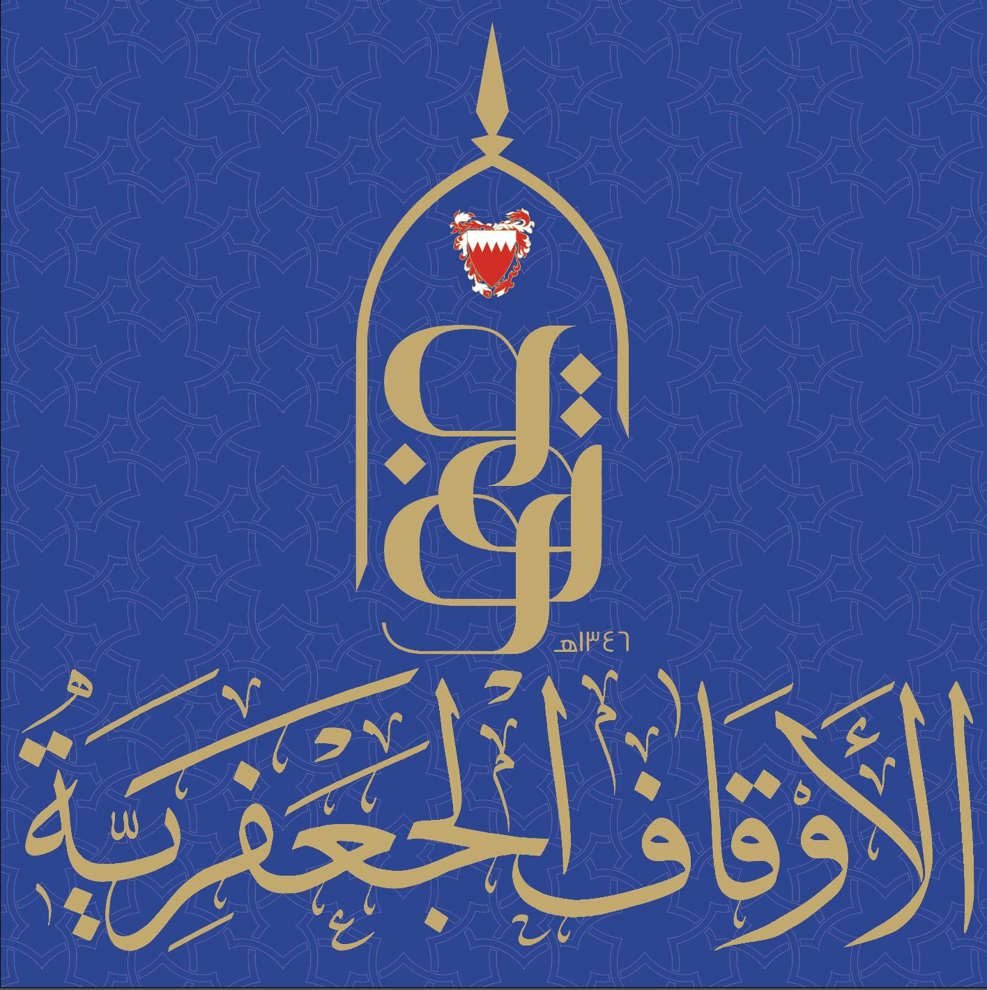 The Jaffaria Waqf Directorate